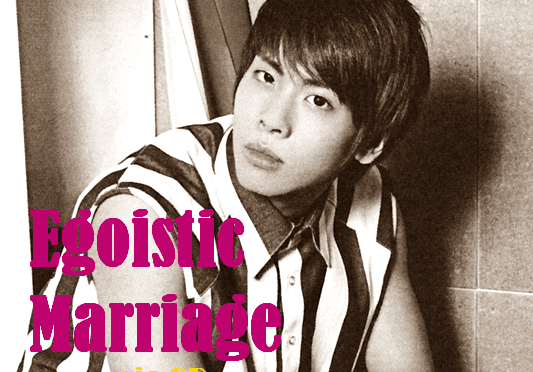 Egoistic Marriage: Jonghyun's Confession (IV)