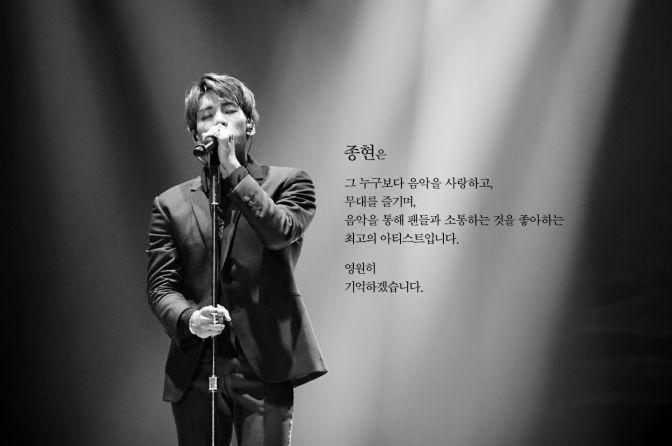 Farewell Kim Jonghyun